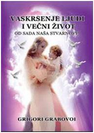 Vaskrsenje kjudi i večni život