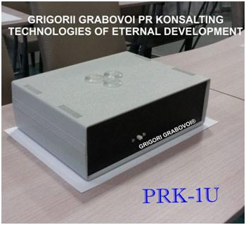 PRK-1U